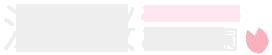 江西桜こども園 岡山市東区瀬戸町の幼保連携型認定こども園